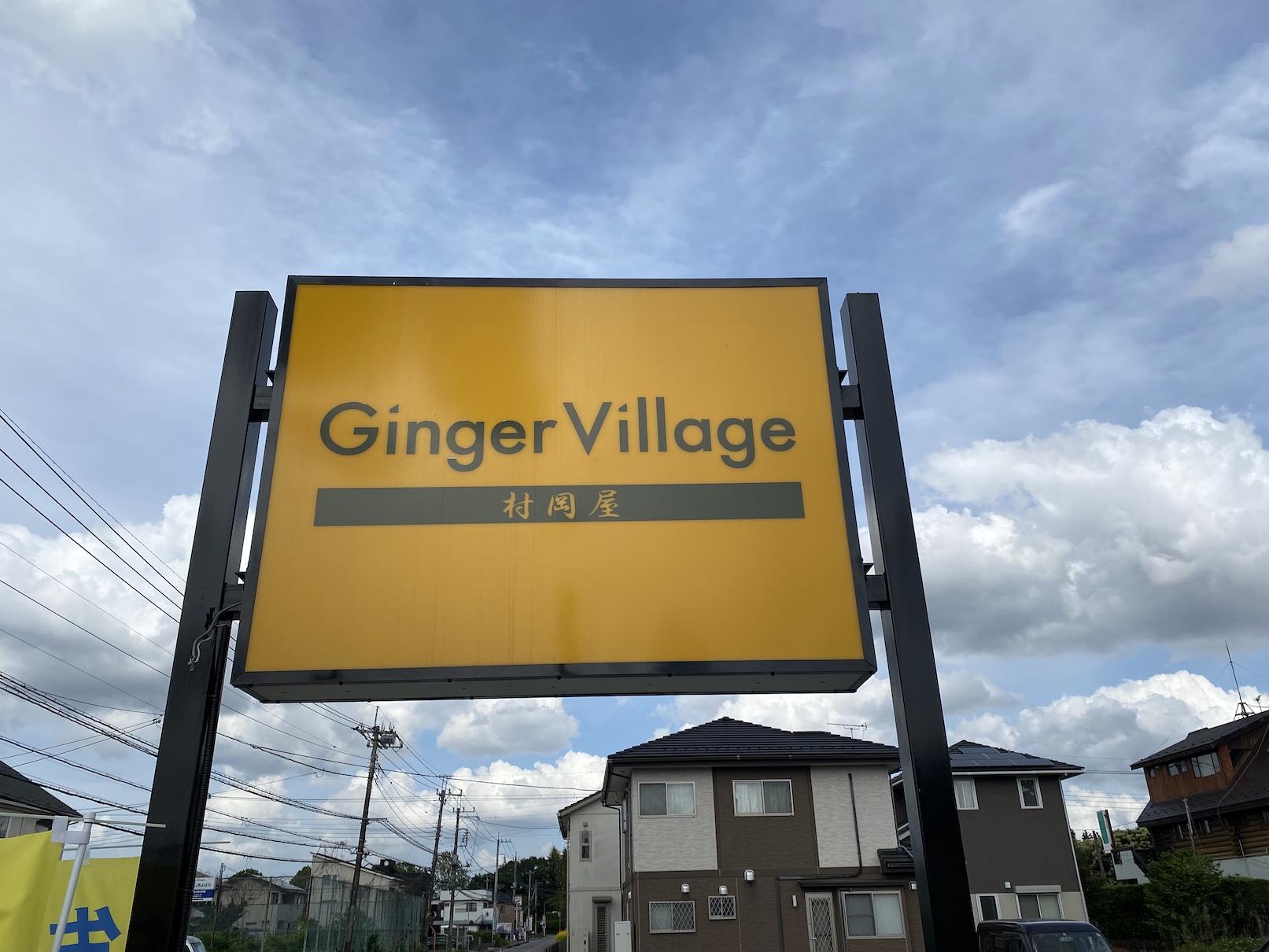 GingerVillage村岡屋05