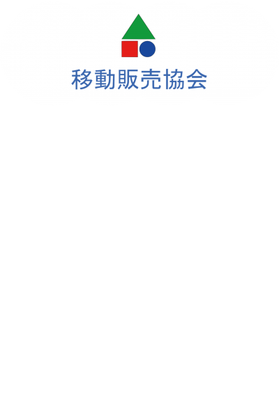 移動販売協会オフィシャルサイト |キッチンカー・催事販売、クラフト系など,飲食、物販、エンタメなどの事業者団体です。