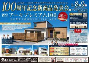 木の花ホーム100周年記念第二弾「新商品アーキプレミアム100発表会inデジタルスタジオ」