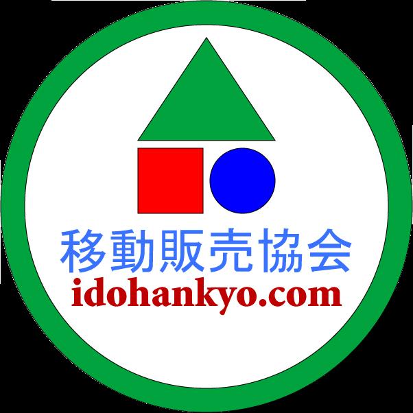 移動販売協会ロゴ_丸600x600_