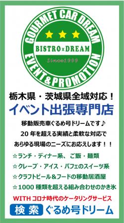 広告250x450(ぐるめ号ドリーム)